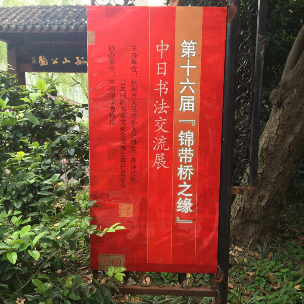 杭州西泠印社にて書の交流展