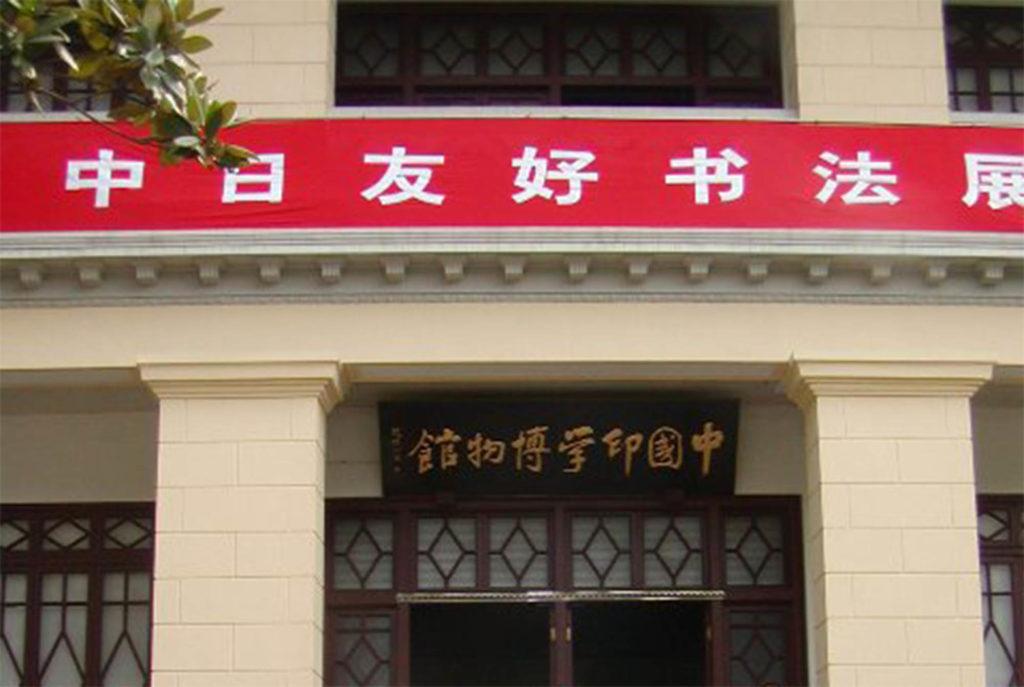 杭州西泠印社にて書展